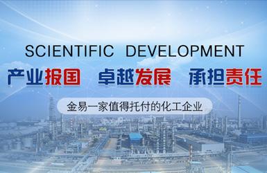 浙江金易化工科技有限公司