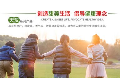 山东天汉生物科技有限公司