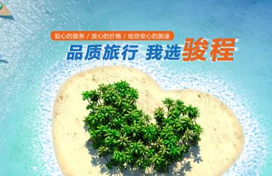 山东骏程旅行社有限公司
